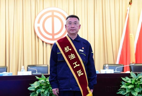 """王国平荣获中国航油首批""""航油工匠""""称号.jpg"""